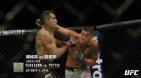 UFC2018年度最佳比赛候选 这就是MMA的完美诠释