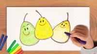 儿童基础蜡笔画水果梨-飞童亿佳儿童绘画公开课