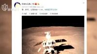 嫦娥四号月球车命名  玉兔二号:我准备好了 新闻夜线 20190104