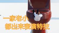 【特技狂欢】老大爷表演特技飞车! 车就算撞成渣了也能开!!!!!!!!!!!!!!!!!!!!!!籽岷中国boy屌德斯老戴逍遥小枫五之歌逆风笑锡兰小熊抽风坑爹哥