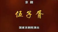 京剧——《伍子胥》于魁智 京剧 第1张