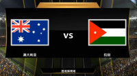 【实况足球】2019年亚洲杯模拟比赛, 澳大利亚 VS 约旦