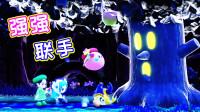 [宝妈趣玩]星之卡比★新星同盟44: 异次元大树boss, 强强联手挑战!