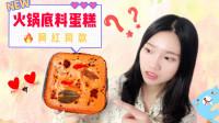 """试吃火爆网络的""""火锅底料蛋糕"""", 你能想象是什么味道吗?"""