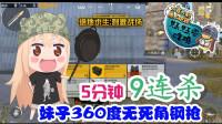 吃鸡妖妖零03: AWM5分钟9连杀 360度无死角钢枪小公主-筱妖解说刺激战场