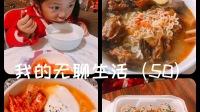 【朱毛毛】我的无聊生活(50).mp4