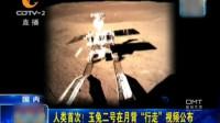 """人类首次! 玉兔二号在月球背面""""行走"""", 人类将开启了月球探测的新篇章"""