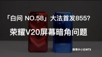 「白问 NO.58」大法首发855? 荣耀V20屏幕暗角问题版