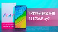 「消费者说」第34期: 小米Play体验评测——香! 但联发科P35怎么Play?