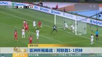 亚洲杯揭幕战:阿联酋1-1巴林 早安山东 20190106 高清版