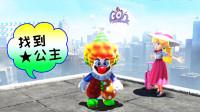 超级马里奥奥德赛★113: 小丑巧遇3条美人鱼, 竟又找到公主啦! 宝妈趣玩