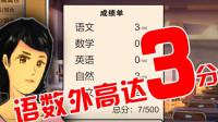 阿姆西解说《中国式家长》02丨震惊! 这里竟然有个语数外总分高达3的神童!