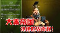 阿姆西解说《文明6大秦帝国》01丨中国急速抢建金字塔, 空中花园等世界奇观!