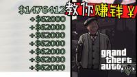 GTA5教你如何 不刷钱 分分钟收入近百万!