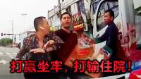 中国路怒合集201901  打赢坐牢, 打输住院!
