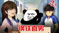 阿姆西解说《中国式家长》03丨钢铁直男不忍直视的泡妞现场!