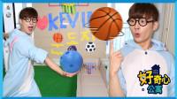 凯文好奇心公寓之我的家是运动场 | 凯文和游戏 KevinAndPlay