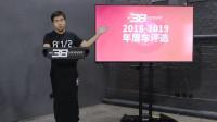 38号车评中心-2018-2019年度车评选