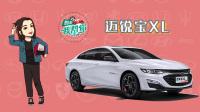 中级车市场喜迎全新2.0T,迈锐宝XL值得买吗?