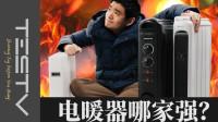 凛冬将至_电暖器体验【值不值得买第301期】