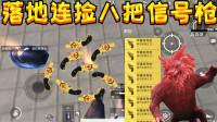 绝地求生刺激战场: 全图最富玩家, 十把全是春节模式落地拿到8个年兽信号枪
