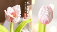 【A641】趣织社_钩针球根花卉盆栽_郁金香款教程