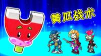 植物大战僵尸2★14: 竟玩10多次才打赢, 多靠黄瓜战术! [宝妈趣玩]