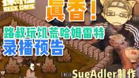 【探寻社】路叔饥荒真香预告片, SueAdler制作