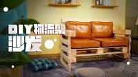 真硬核DIY, 木托盘改造沙发