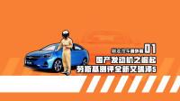 【暴走汽车】试驾测评全新艾瑞泽5, 解密奇瑞发展历史
