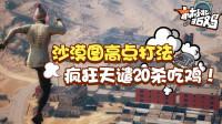 【绝地求生】林小北36鸡28期: 沙漠图高点打法 疯狂天谴20杀吃鸡!