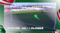 亚洲杯首轮国足逆转吉尔吉斯斯坦