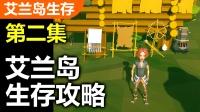 艾兰岛生存02 - 攻略向的生存视频!【Yland】