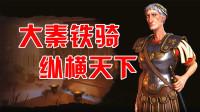 阿姆西解说《文明6大秦帝国》02丨大秦铁骑纵横天下, 攻占罗马成为世界中心!