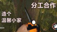 【森林】06 像光头强一样拿着电锯去砍树!那野人是熊大吗?!!!!!!!!!!!!!!!!!!!!籽岷中国boy屌德斯老戴逍遥小枫五之歌逆风笑锡兰小熊抽风坑爹哥