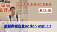 零基础VB教程081期: 强制声明变量option explicit