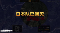 大神吃鸡 PUBG 中日对抗赛 40 vs 40 G2