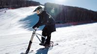 用山地车和小轮车做个滑雪工具 | 异滑到底Ep3