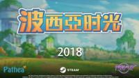 国产开放世界模拟经营RPG游戏《波西亚时光》