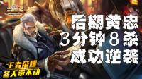 《王者荣耀冬天带不动》第19期: 后期黄忠3分钟8杀成功逆袭
