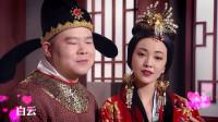 【看点】《周六夜现场》小岳岳演皇帝 与郭采洁玩起捉迷藏好嗨皮