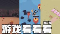 这三款截然不同游戏, 你最喜欢哪一个呢? 丨游戏看看看 第二期