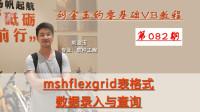 零基础VB教程082期: mshflexgrid表格式数据录入与查询