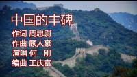 01中国的丰碑