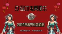 约德尔电竞娱乐DNF专栏: 地下城与勇士2019年春节套礼包内容详情