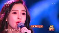 杨颖《女儿情》2019央视元旦晚会