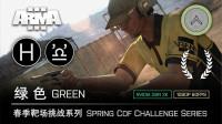 【ARMA3】希腊春季靶场挑战: 绿色 Spring COF Challenge: Green