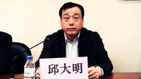 原吉林省纪委副书记邱大明被捕