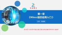 WINCC上位机画面组态软件安装与介绍