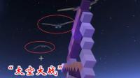 """我的世界第二季428: 我和十几只幻影鳐, 在天空进行""""太空大战"""""""